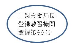 山梨労働局長登録教習機関登録第89号